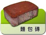 麵包磚形狀尺寸