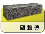 圍牆磚(百歲磚)形狀尺寸